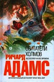 Обитатели холмов [издание 2011 г.] - Адамс Ричард